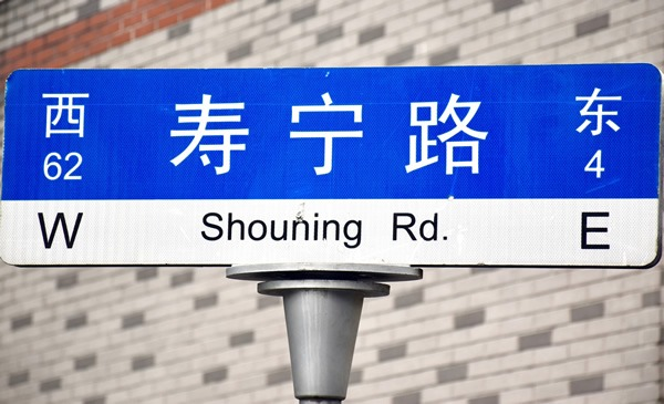 Shanghai street signs are in English and Mandarin, and have NWSE markings